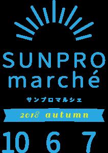 サンプロマルシェ2018autumn   10/6(土)7(日)!2日間開催!