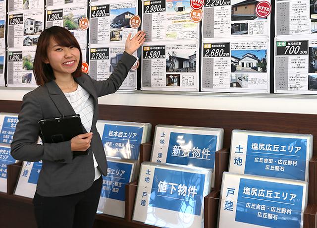 【不動産コンサルタント】100%反響営業! 未経験者も歓迎 /松本支店