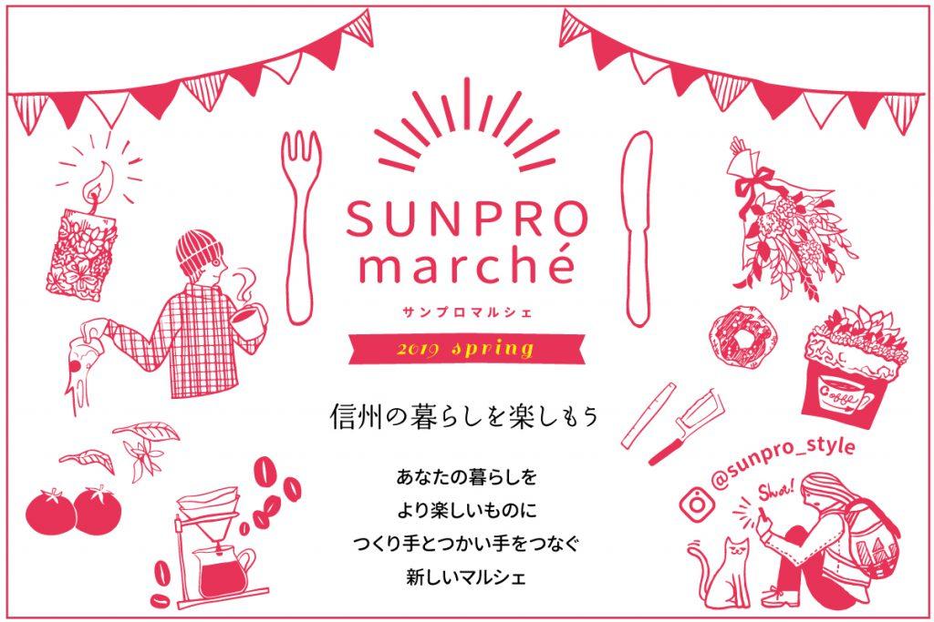 サンプロマルシェ2019spring開催決定・出店者募集!