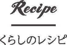 くらしのレシピ