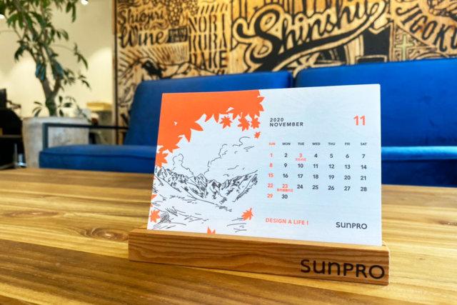サンプロオリジナルカレンダー2020